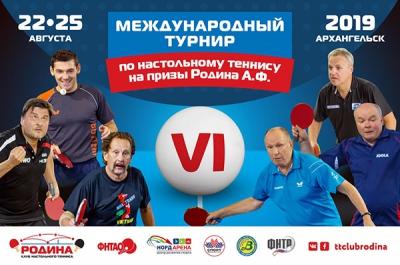 VI Международный турнир на призы А.Ф. Родина  по настольному теннису