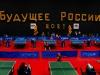Всероссийский турнир «Будущее России»