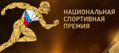 Лауреаты ежегодной Национальной спортивной премии