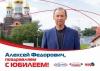 С ЮБИЛЕЕМ РОДИН АЛЕКСЕЙ ФЕДОРОВИЧ!