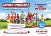 """ЛЕТНЯЯ ПЛОЩАДКА"""" ДЛЯ ВАШИХ ДЕТЕЙ В КНТ """"РОДИНА""""!"""