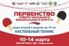 Первенство СЗФО до 16 лет в Архангельске.